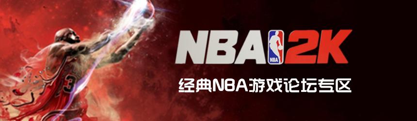 NBA 2K系列