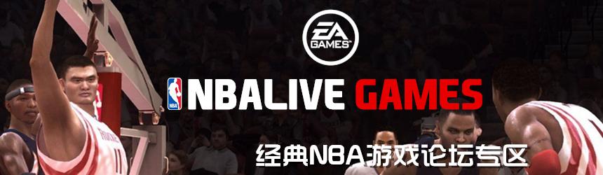 NBA LIVE系列