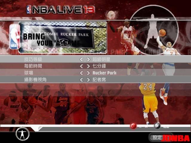 次时代★NBA LIVE 13【07Mod】完整硬盘版★2.0升级大补