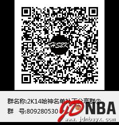 2K14哈神名单补丁分享群②群聊二维码.png